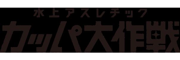 カッパ大作戦 | 静岡県 遊園地 ...