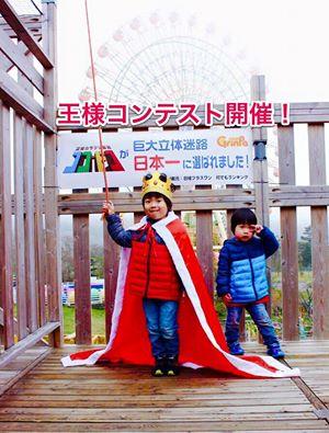 巨大迷路日本一記念『ココドコ城の王様コンテスト』開催!!