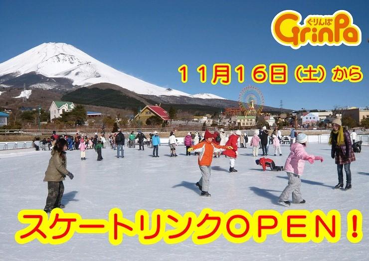 11月16日(土)スケートリンクOPEN!