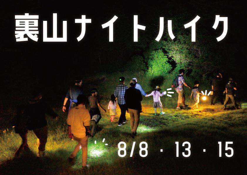 【特別開催】裏山ナイトハイク