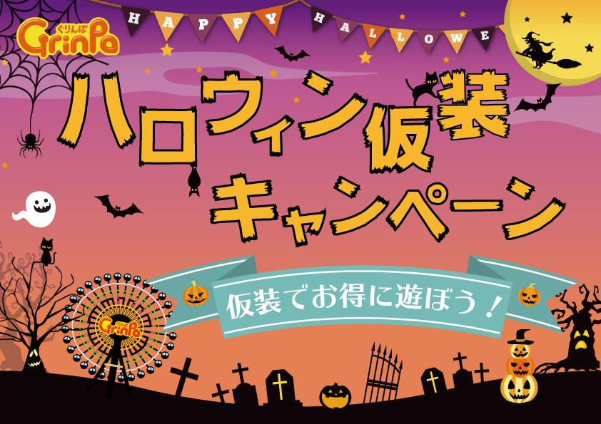 「ハロウィン仮装キャンペーン!」