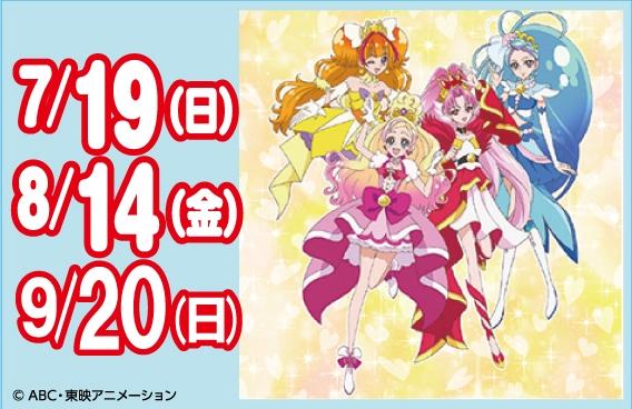 Go!プリンセスプリキュア ショー