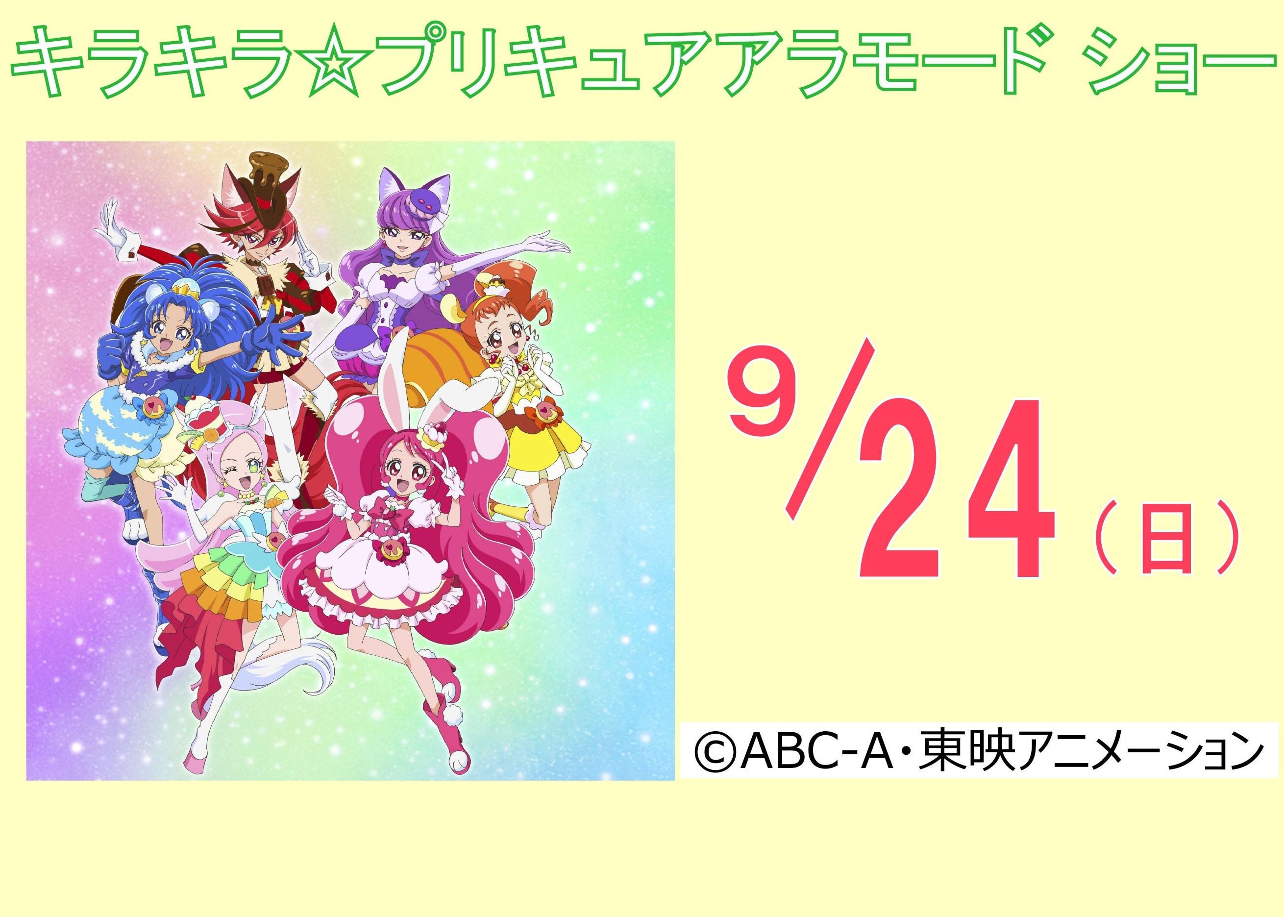 キラキラ☆プリキュアアラモード ショー