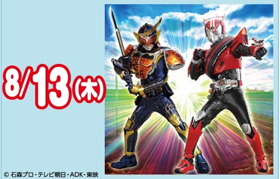仮面ライダードライブ&鎧武 ショー