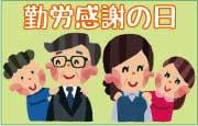 勤労感謝の日~メッセージカードを作ろう~