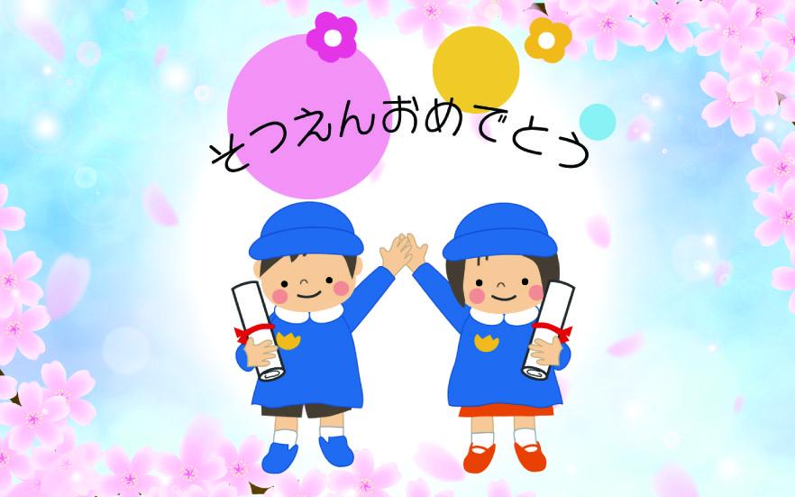卒園&入学おめでとうキャンペーン