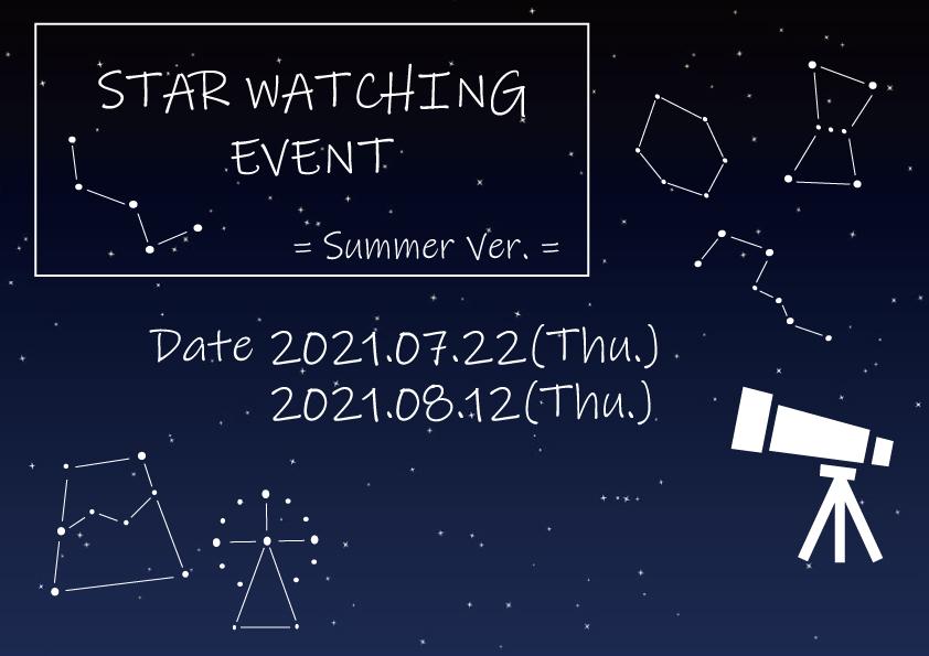 【受付終了】夏の星空観賞会