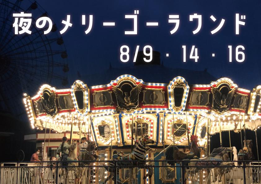 【特別開催】夜のメリーゴーラウンド