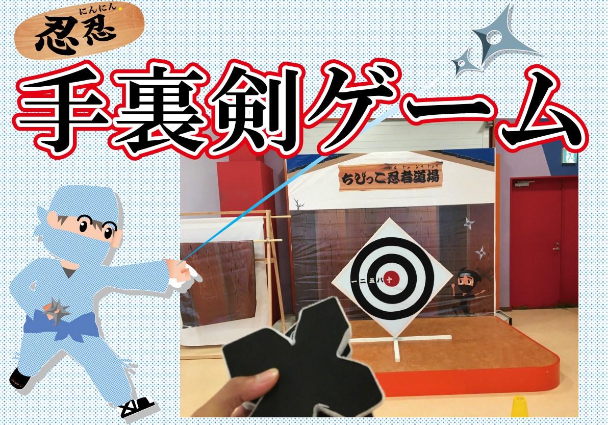 手裏剣体験ゲーム