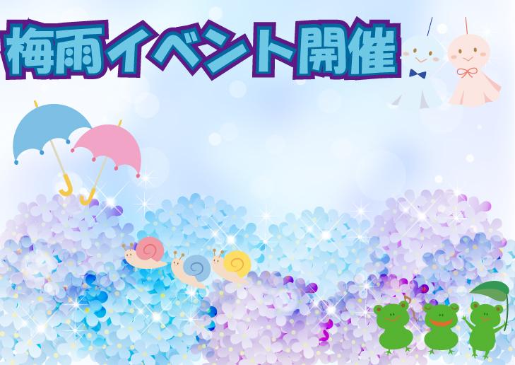 梅雨イベント開催!!