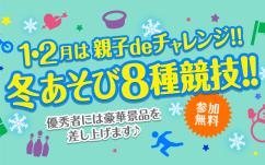 1・2月は冬遊びイベント開催!