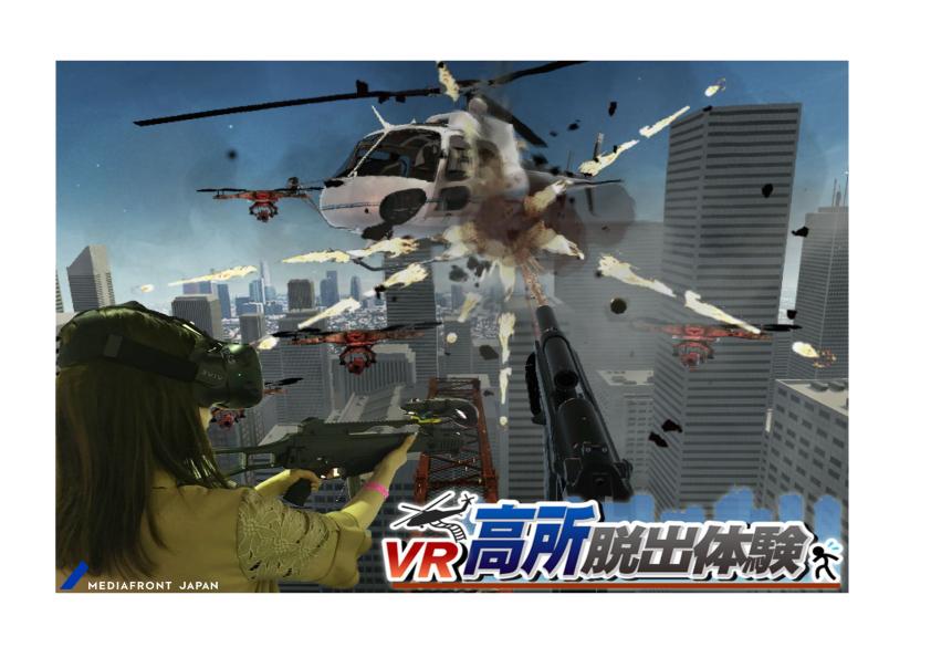 VR 高所脱出体験