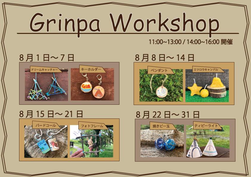 【8月毎日開催】Weekly Workshop