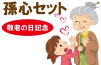 「敬老の日」記念!「孫心セット券」登場
