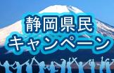 静岡県民キャンペーン