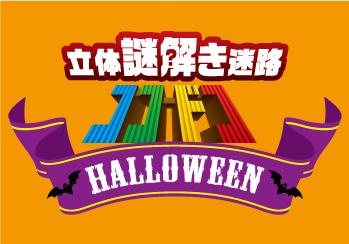 「ココドコ」ハロウィン登場!