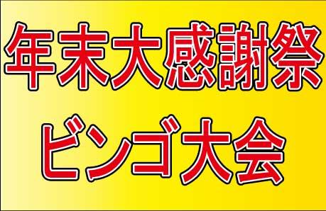 年末大感謝祭~ビンゴ大会~