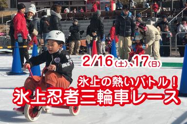 氷上忍者三輪車レース