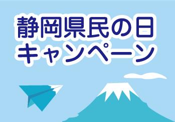 静岡県民の日キャンペーン
