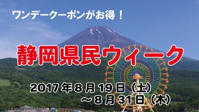 お得に遊ぼう!「静岡県民ウィーク キャンペーン」