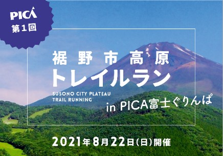 第1回 裾野高原トレイルラン in PICA富士ぐりんぱ(8/22開催)