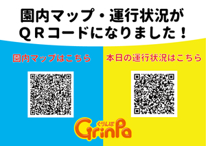 園内マップ、運行状況QR修正版.jpg