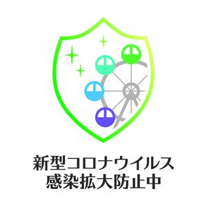 新型コロナウイルス感染拡大防止中ロゴ.jpg